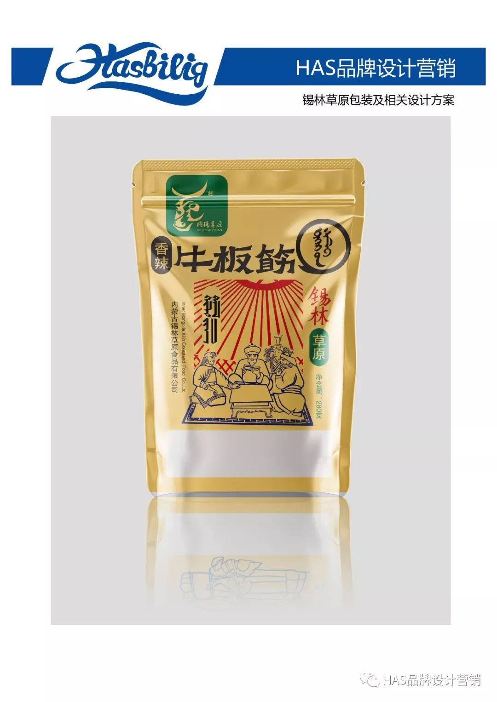 HAS品牌设计营销设计作品——锡林草原包装及相关设计 第15张