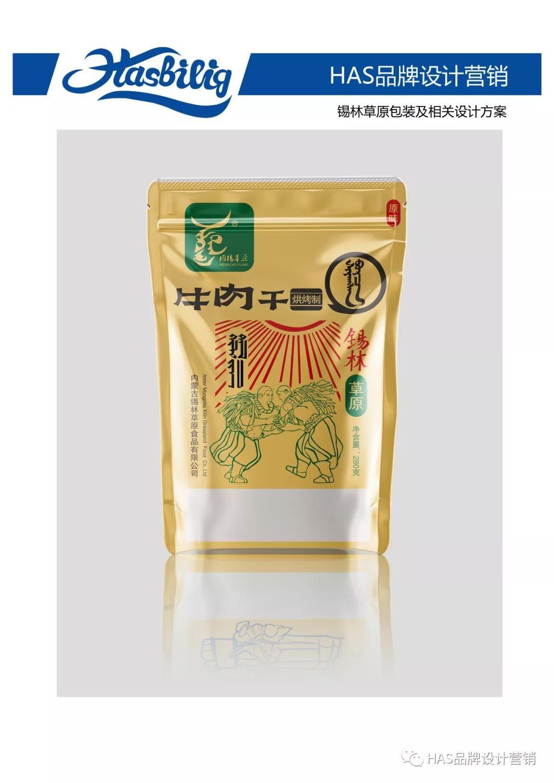HAS品牌设计营销设计作品——锡林草原包装及相关设计 第17张