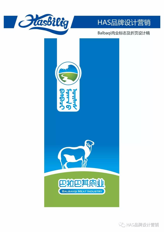 Balbaqi肉业标志及折页设计稿 第2张