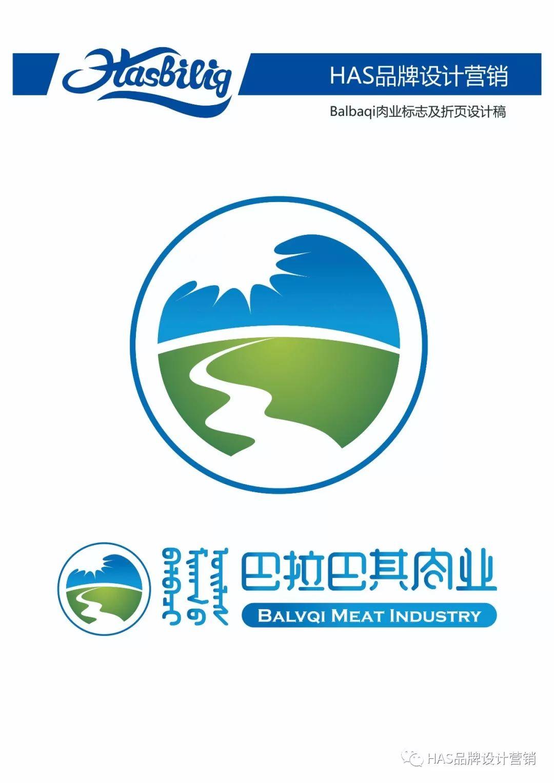 Balbaqi肉业标志及折页设计稿 第1张