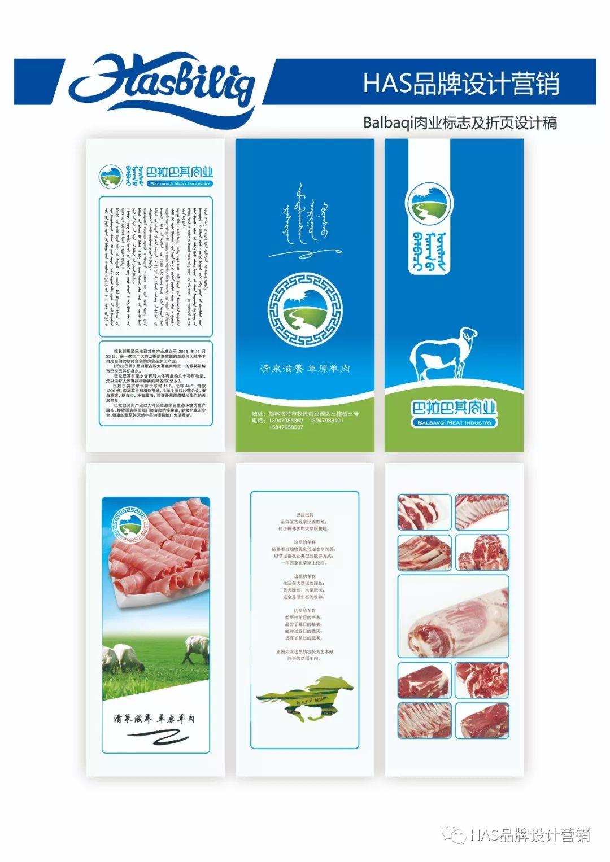 Balbaqi肉业标志及折页设计稿 第4张