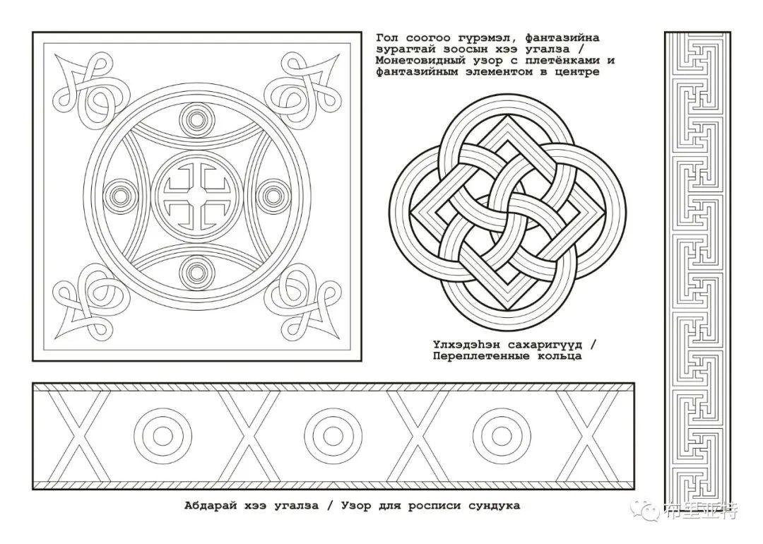 布里亚特蒙古族传统花纹艺术 第3张