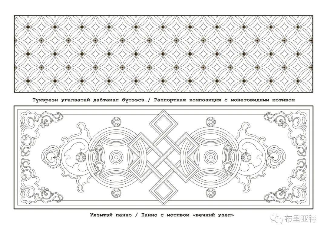 布里亚特蒙古族传统花纹艺术 第7张