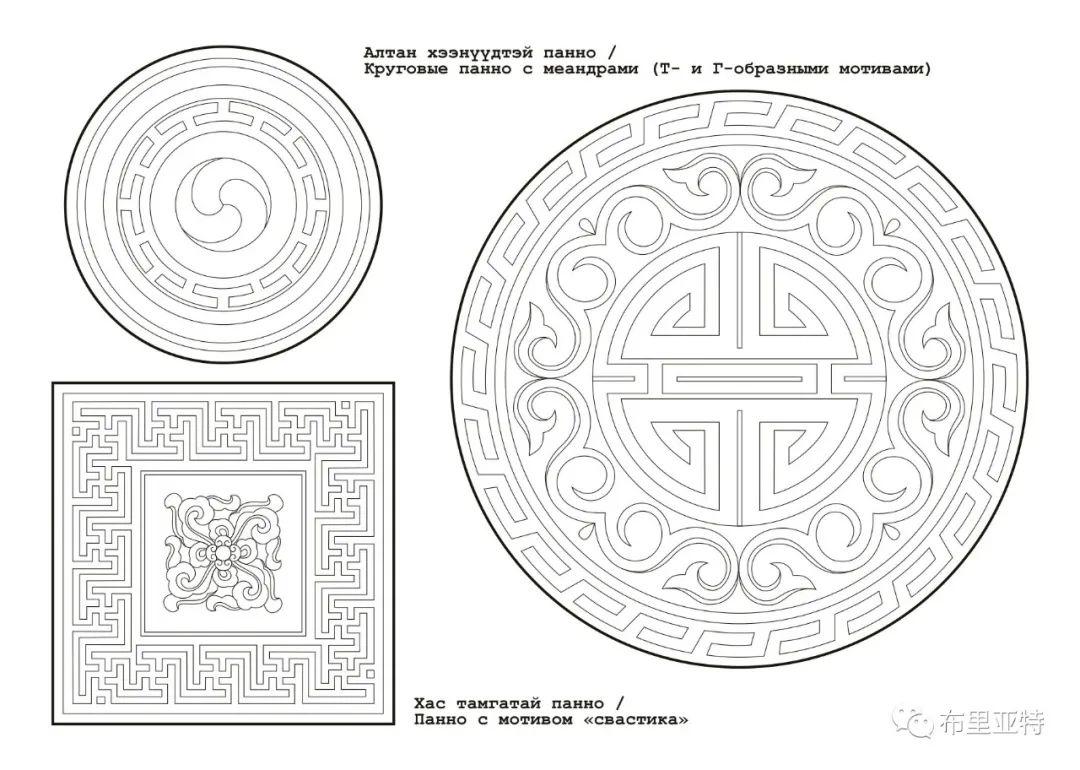 布里亚特蒙古族传统花纹艺术 第6张