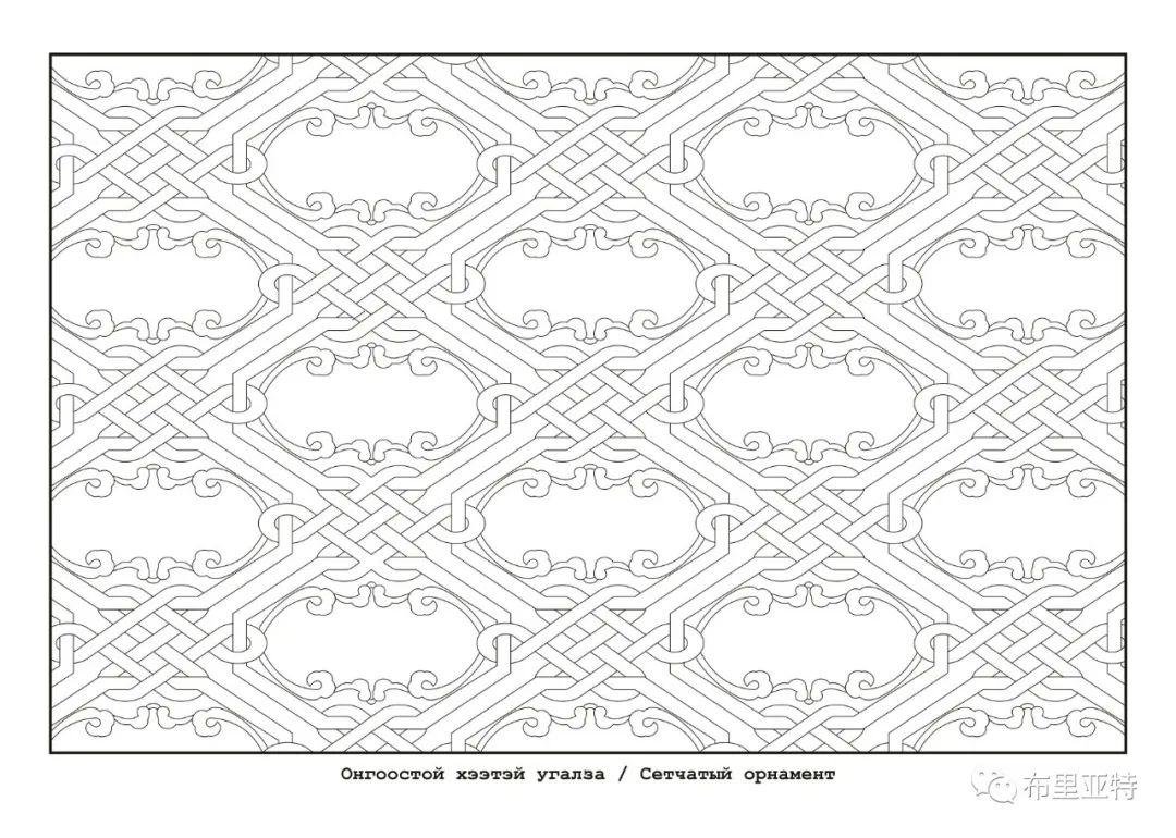 布里亚特蒙古族传统花纹艺术 第8张