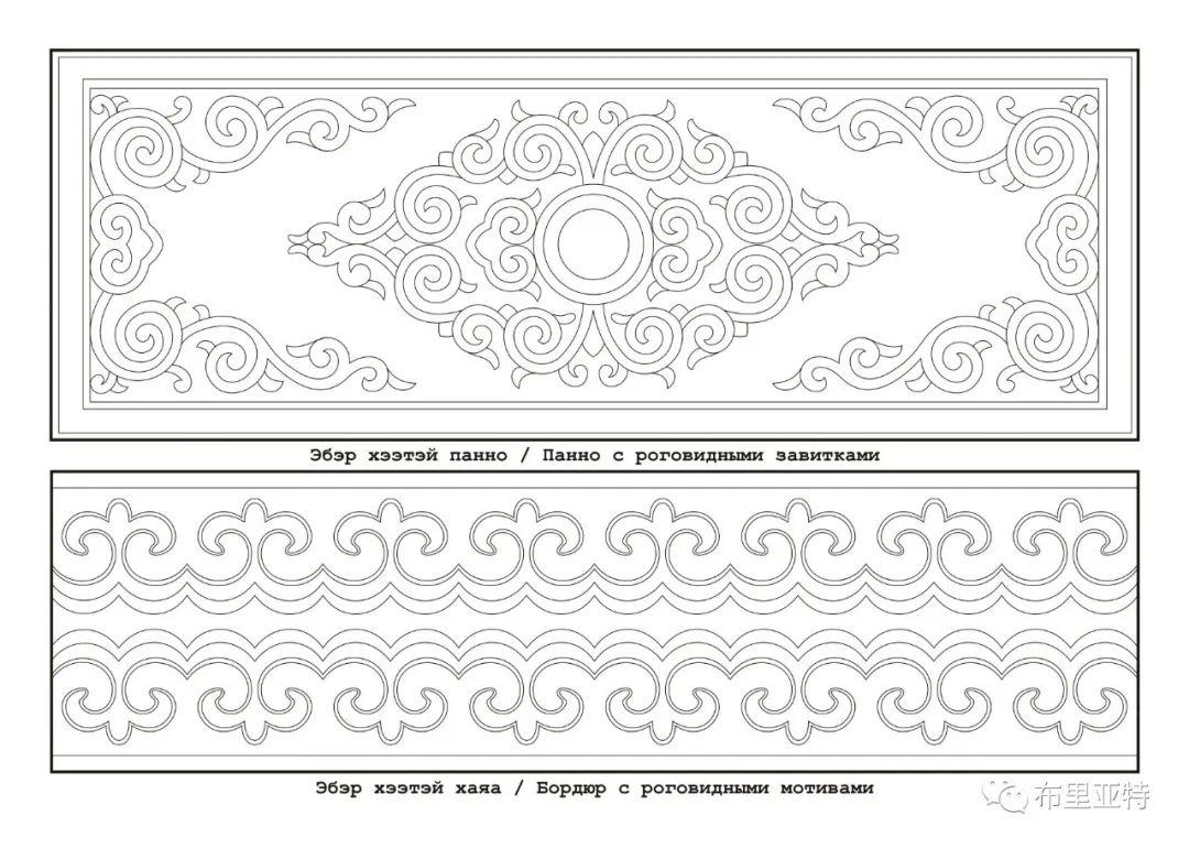 布里亚特蒙古族传统花纹艺术 第11张