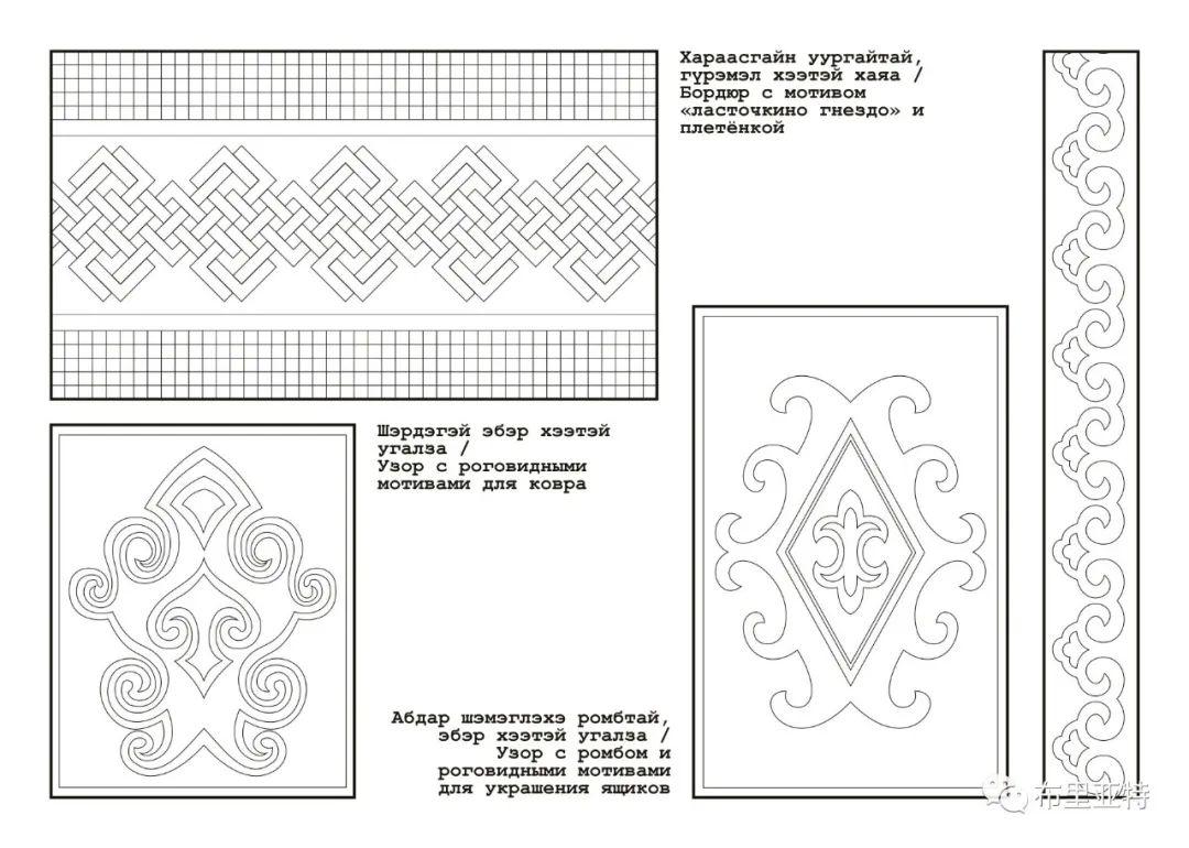 布里亚特蒙古族传统花纹艺术 第10张