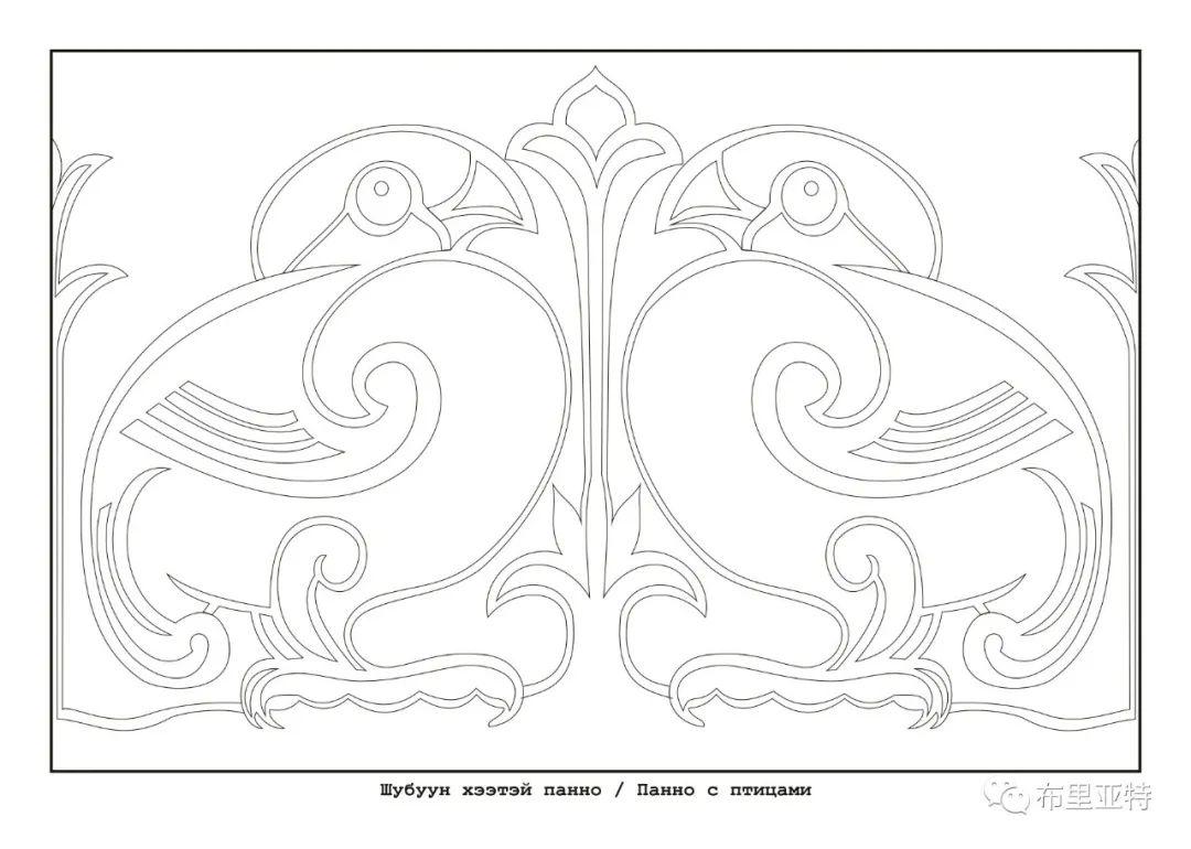 布里亚特蒙古族传统花纹艺术 第13张