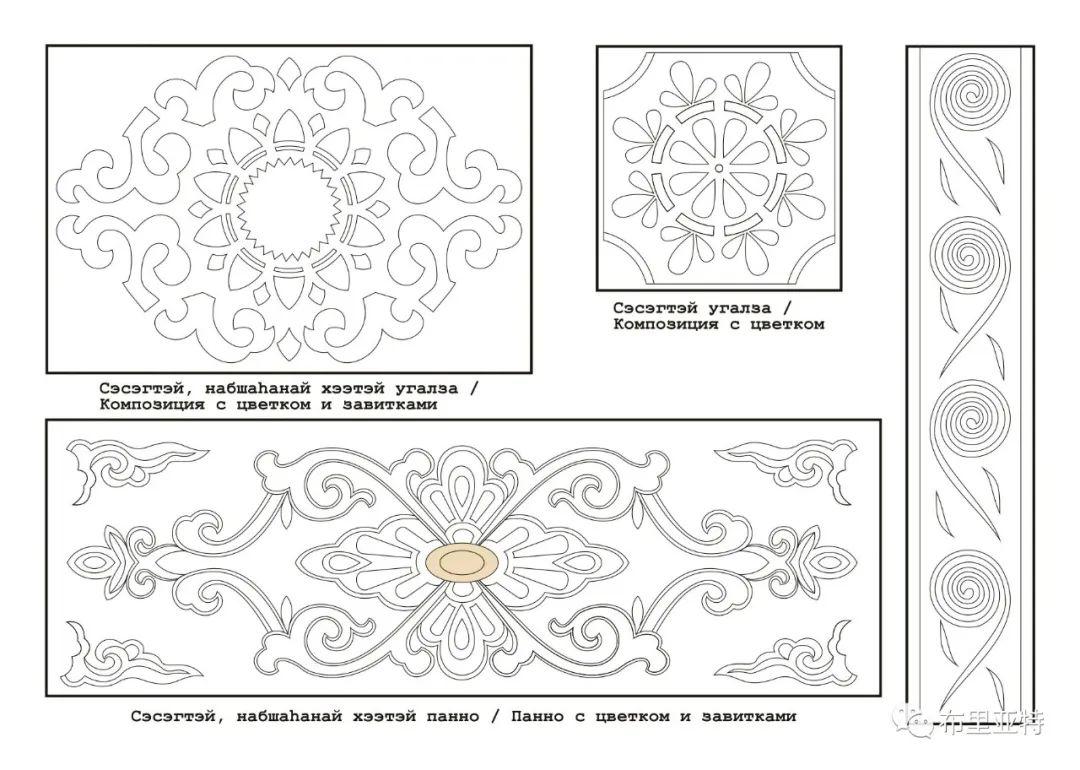布里亚特蒙古族传统花纹艺术 第15张