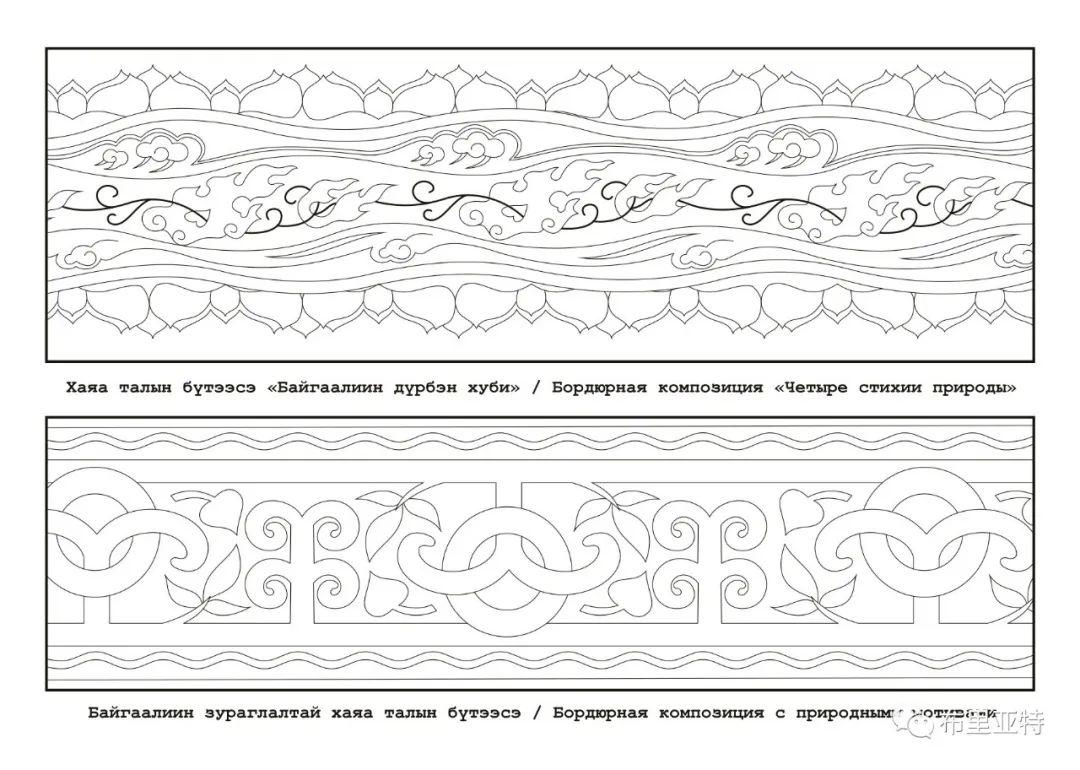 布里亚特蒙古族传统花纹艺术 第19张