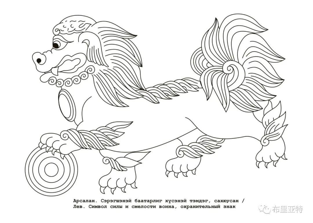 布里亚特蒙古族传统花纹艺术 第20张
