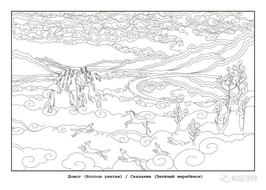 布里亚特蒙古族传统花纹艺术 第24张