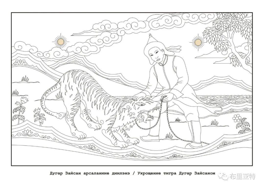 布里亚特蒙古族传统花纹艺术 第23张