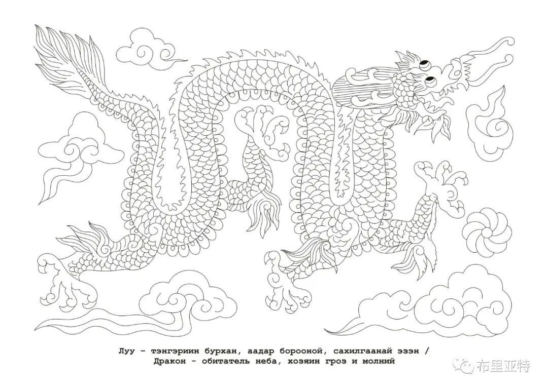 布里亚特蒙古族传统花纹艺术 第22张