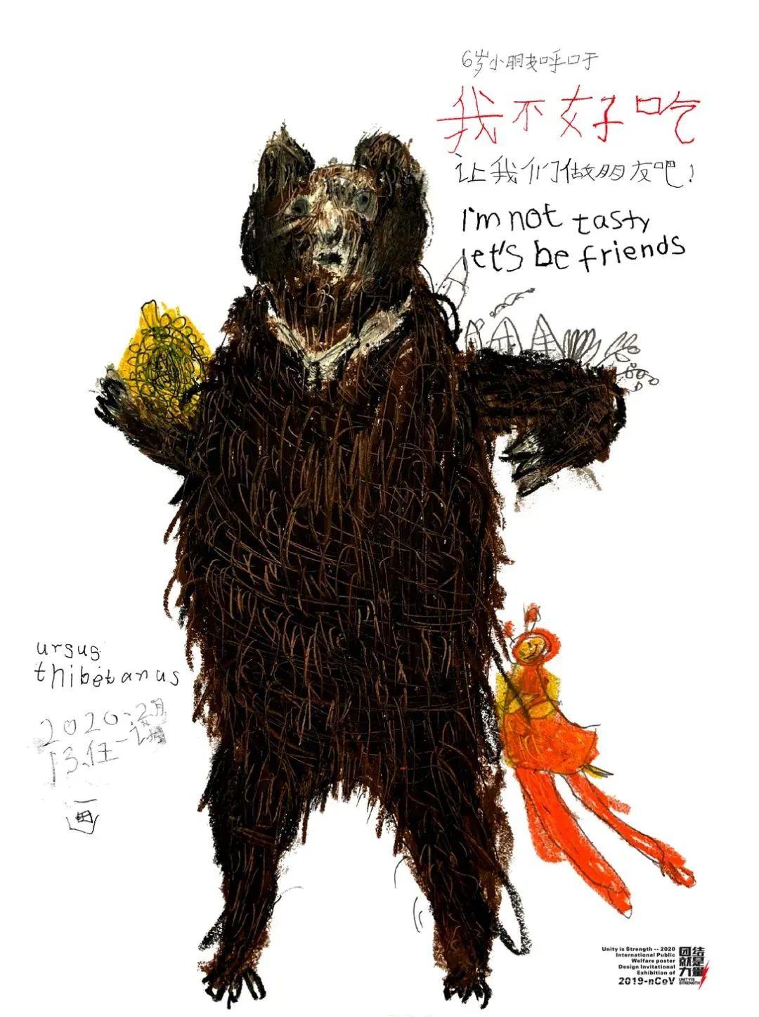 6岁蒙古族小设计师用插画拯救野生动物,为抗疫助力! 第23张