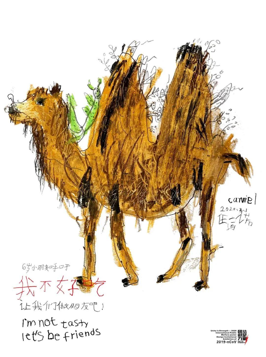 6岁蒙古族小设计师用插画拯救野生动物,为抗疫助力! 第33张