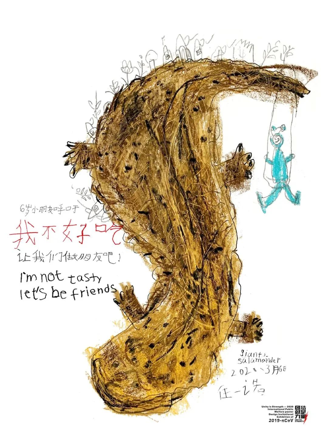 6岁蒙古族小设计师用插画拯救野生动物,为抗疫助力! 第31张