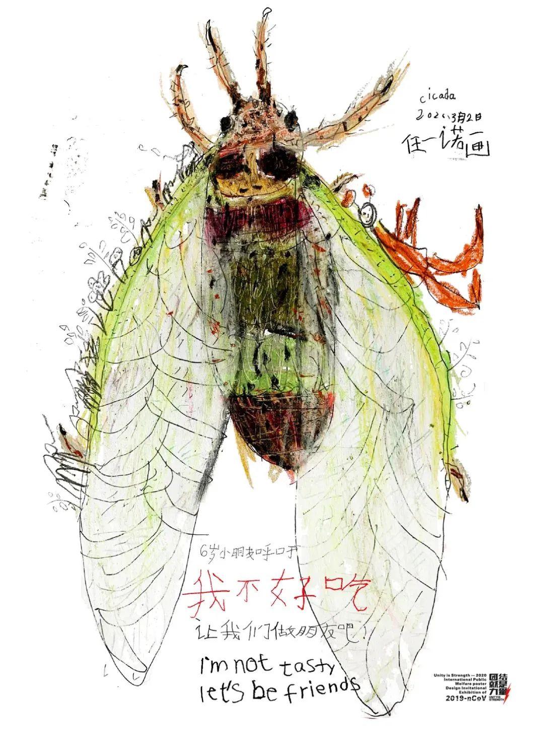 6岁蒙古族小设计师用插画拯救野生动物,为抗疫助力! 第34张