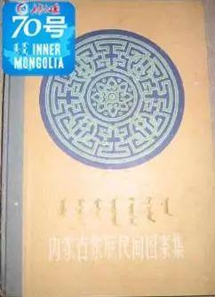 内蒙古之最 | 第一部蒙古族民间图案集
