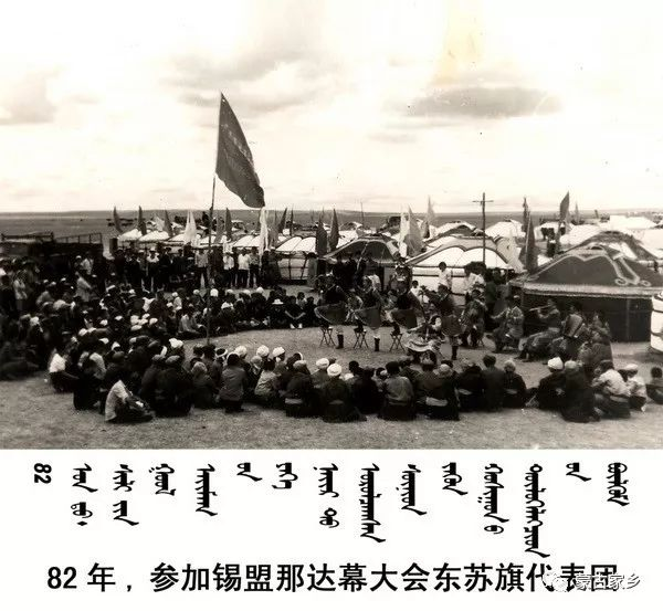 【图片】内蒙古老照片,非常珍贵! 第13张
