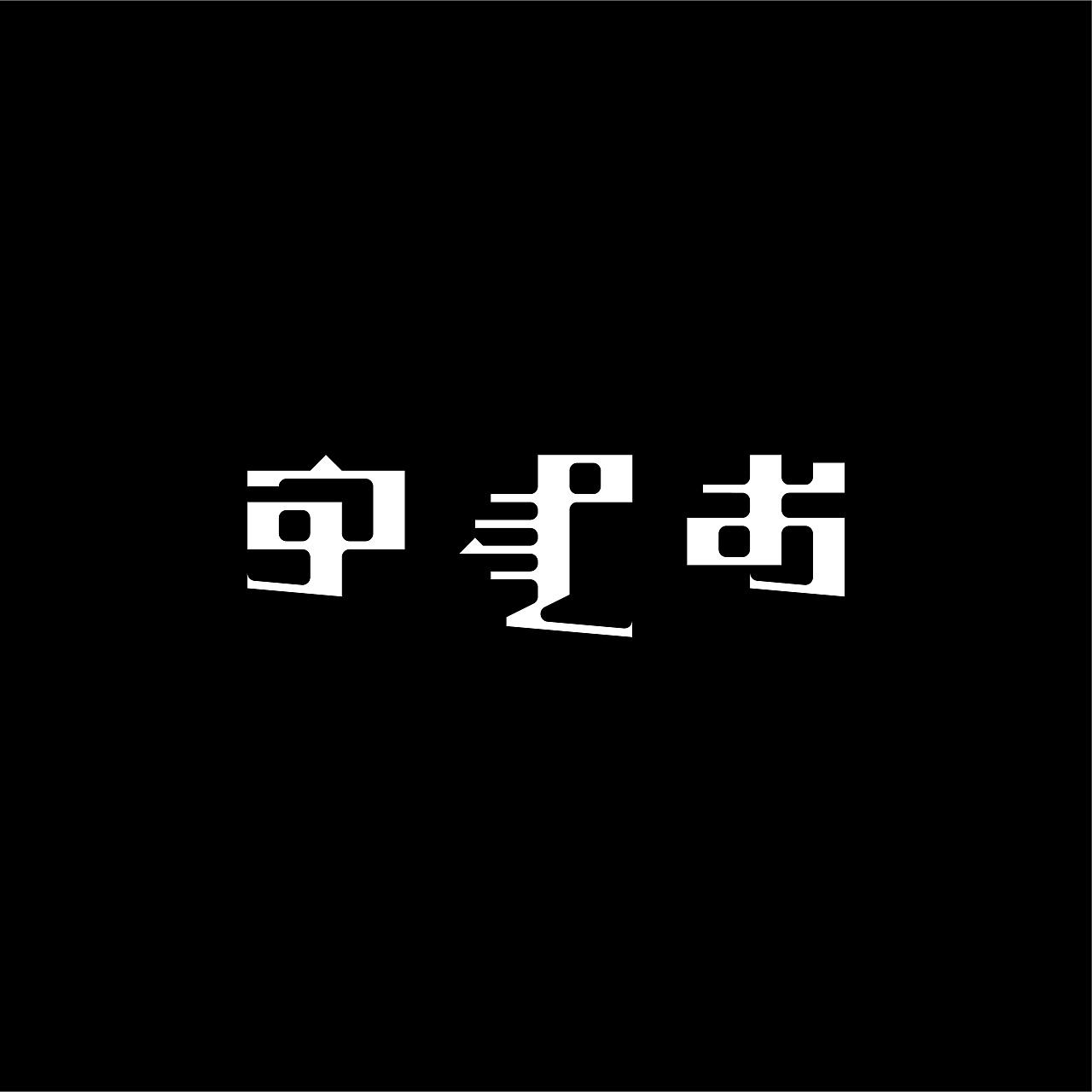 蒙古文字体设计—包立华 第11张 蒙古文字体设计—包立华 蒙古设计