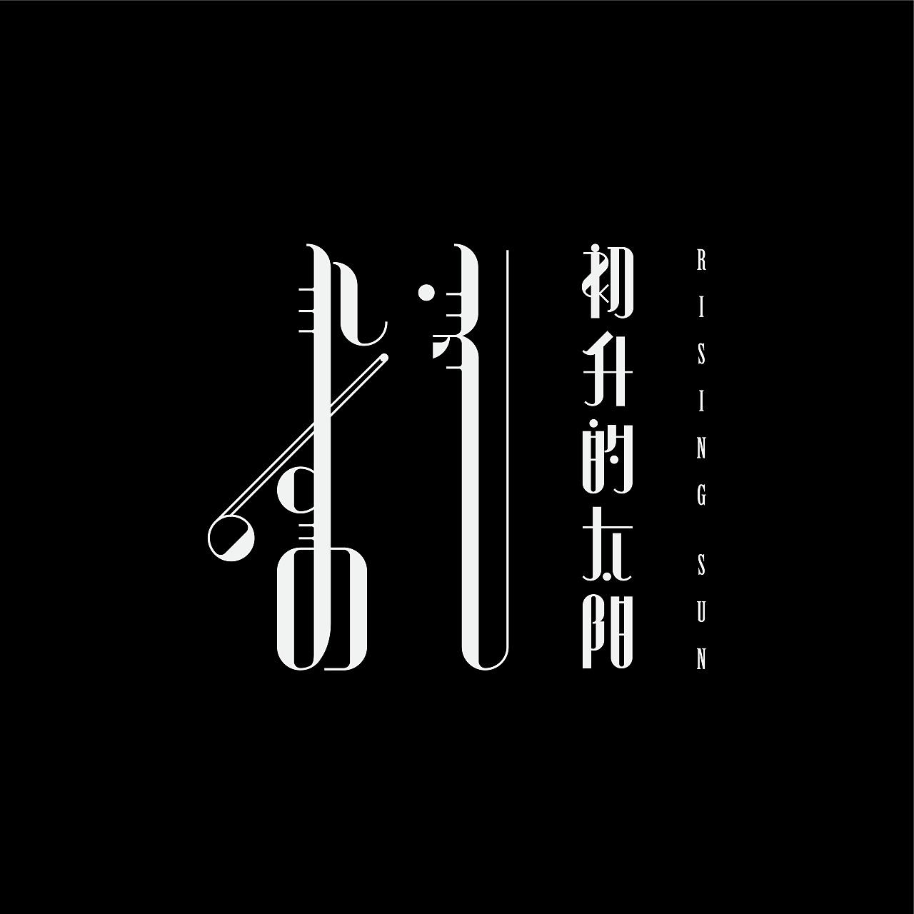 蒙古文字体设计—包立华 第8张 蒙古文字体设计—包立华 蒙古设计