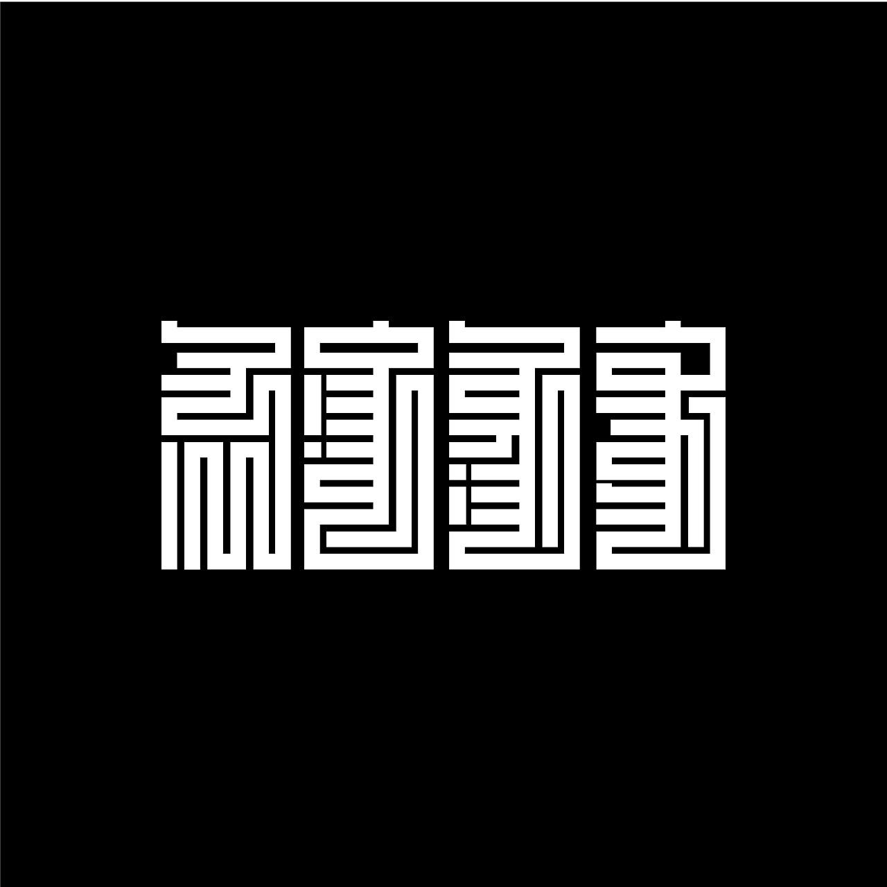 蒙古文字体设计—包立华 第12张