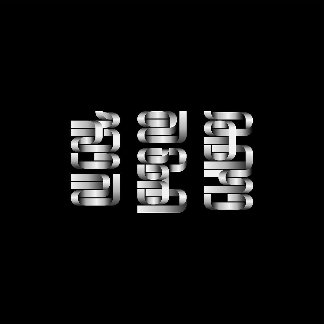 蒙古文字体设计—包立华 第14张 蒙古文字体设计—包立华 蒙古设计