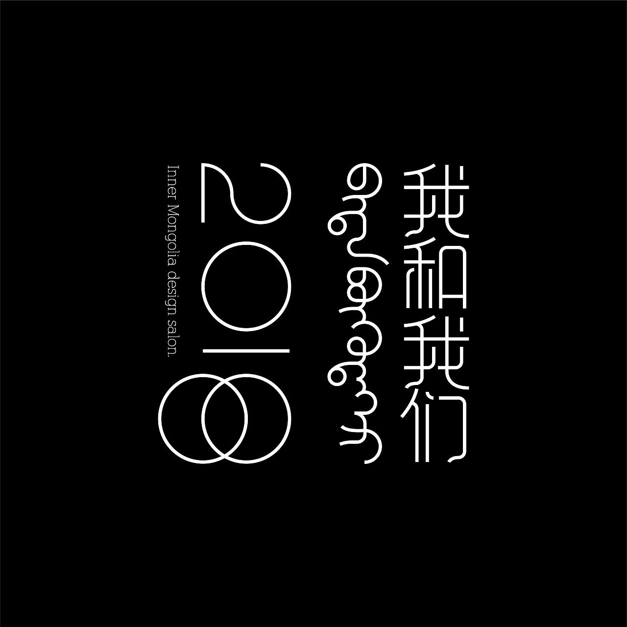 蒙古文字体设计—包立华 第15张 蒙古文字体设计—包立华 蒙古设计
