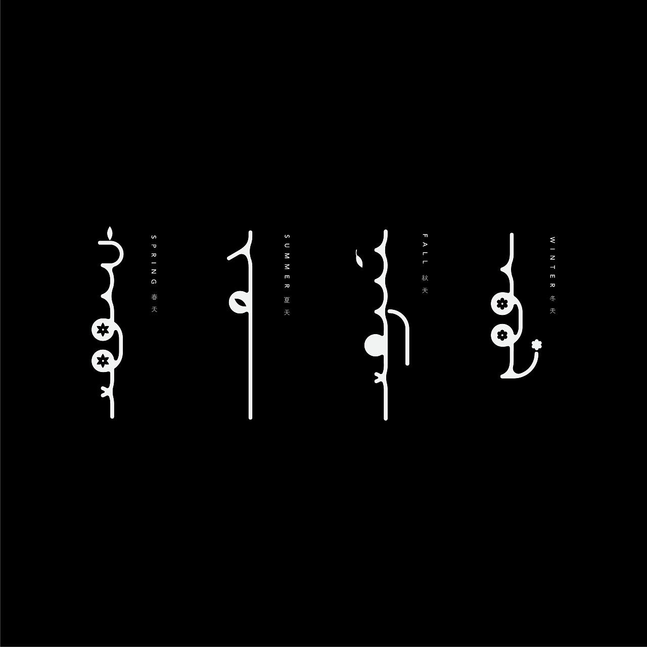 蒙古文字体设计—包立华 第6张 蒙古文字体设计—包立华 蒙古设计