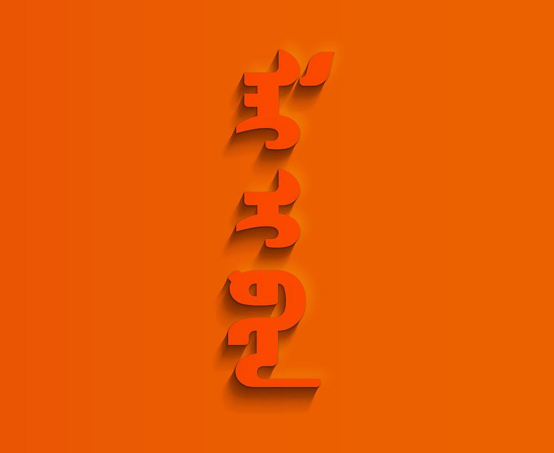 来伊份品牌蒙古文字体设计—包立华 第2张