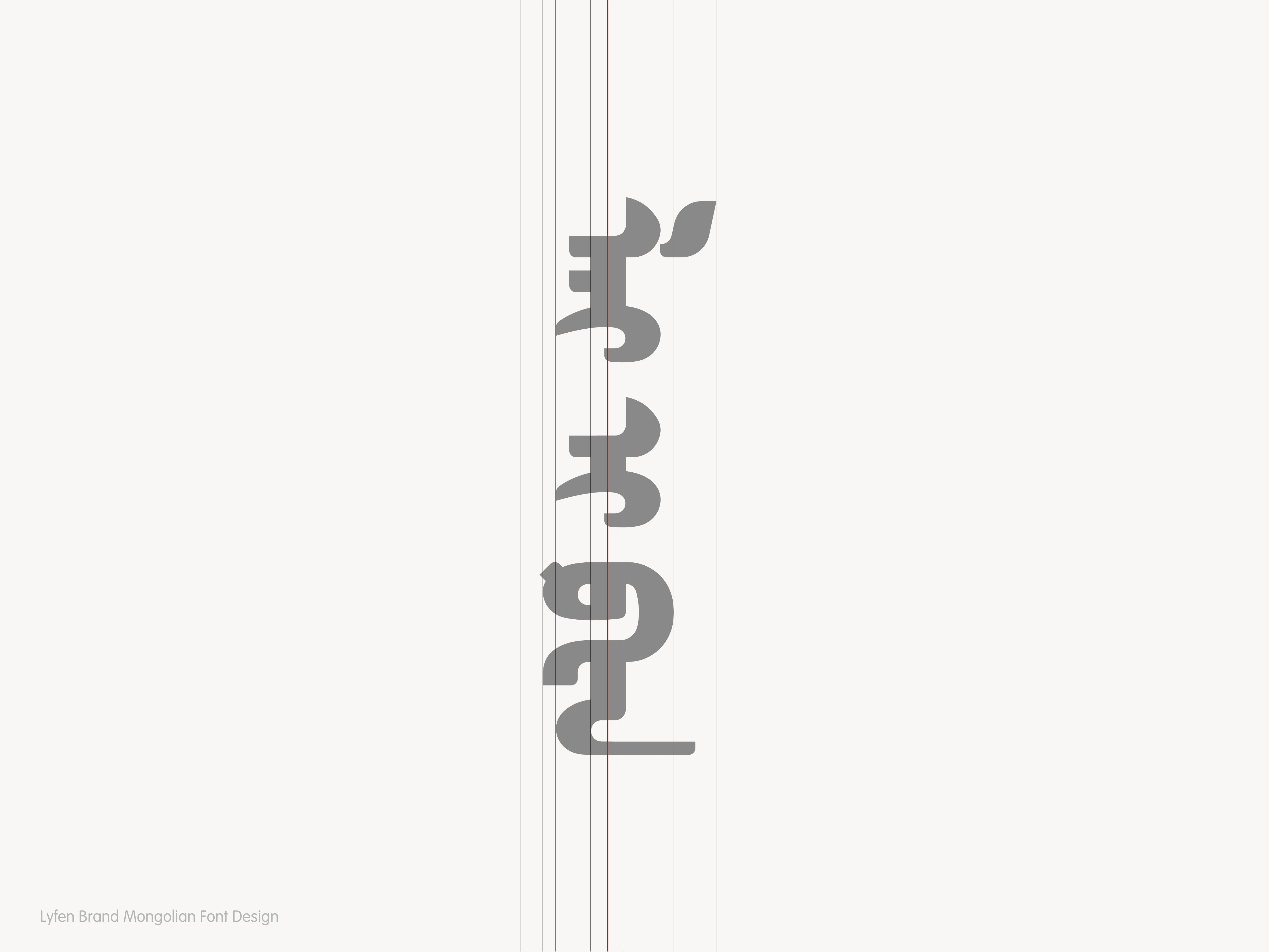 来伊份品牌蒙古文字体设计—包立华 第4张