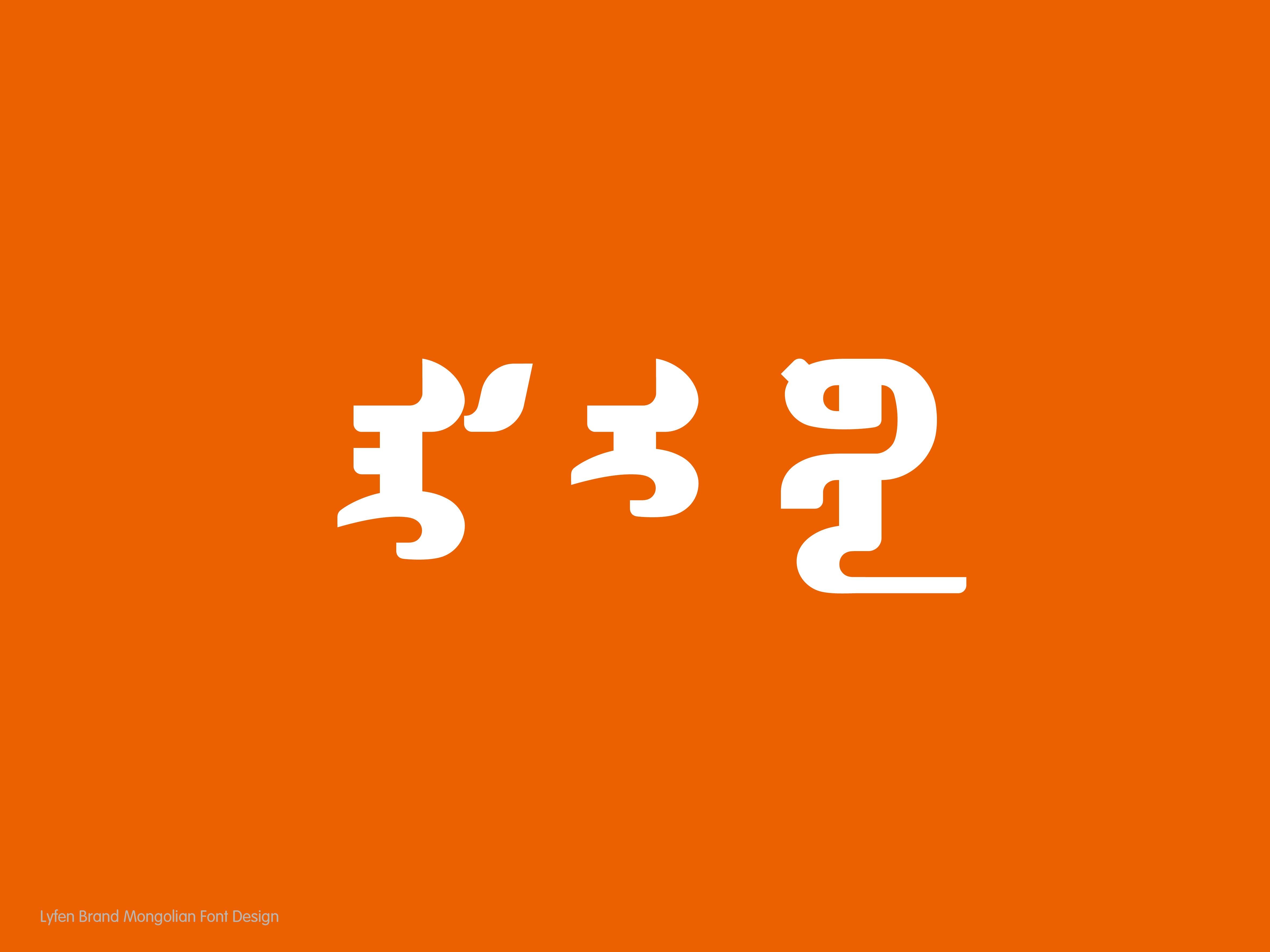 来伊份品牌蒙古文字体设计—包立华 第7张