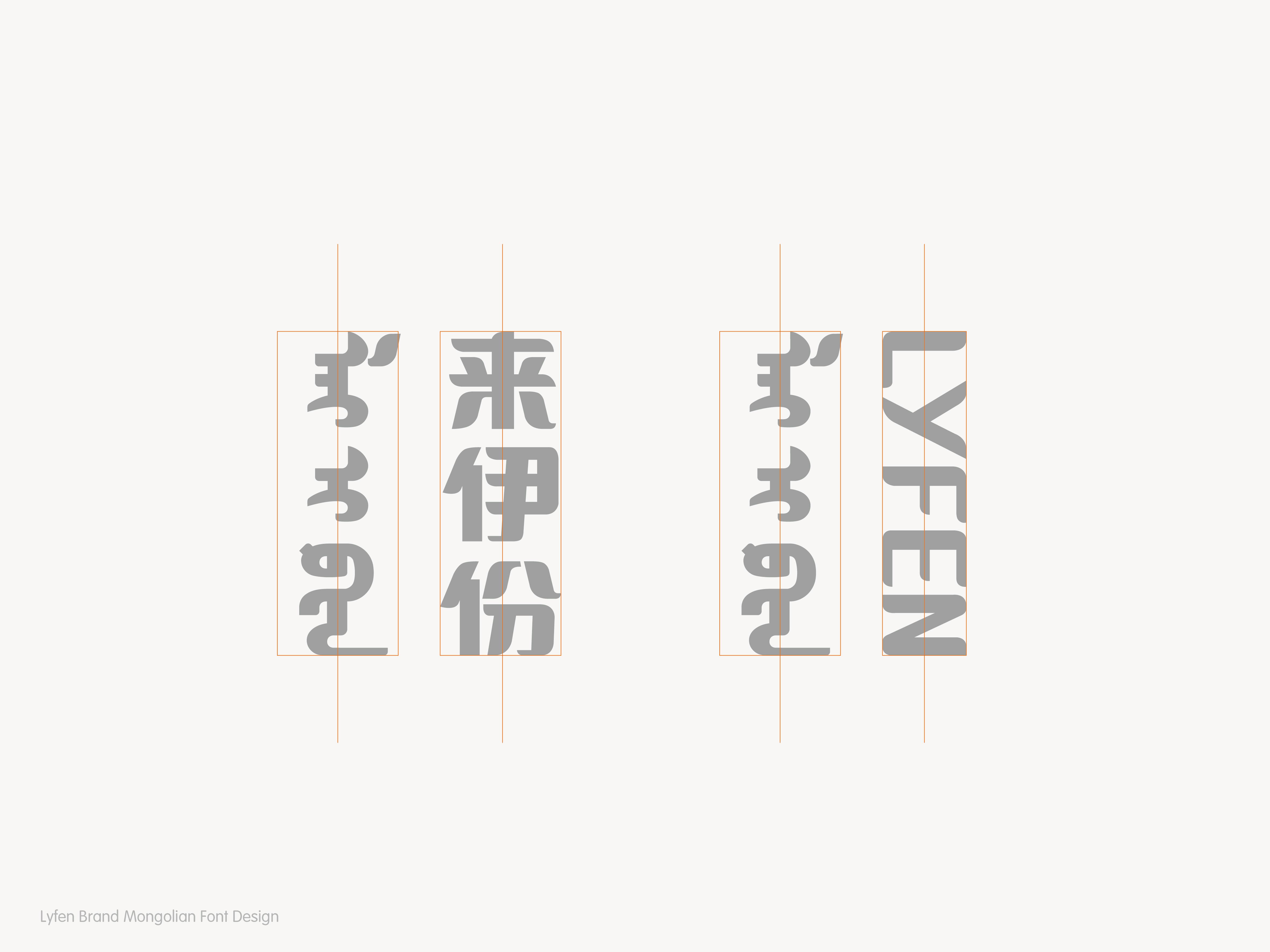 来伊份品牌蒙古文字体设计—包立华 第8张