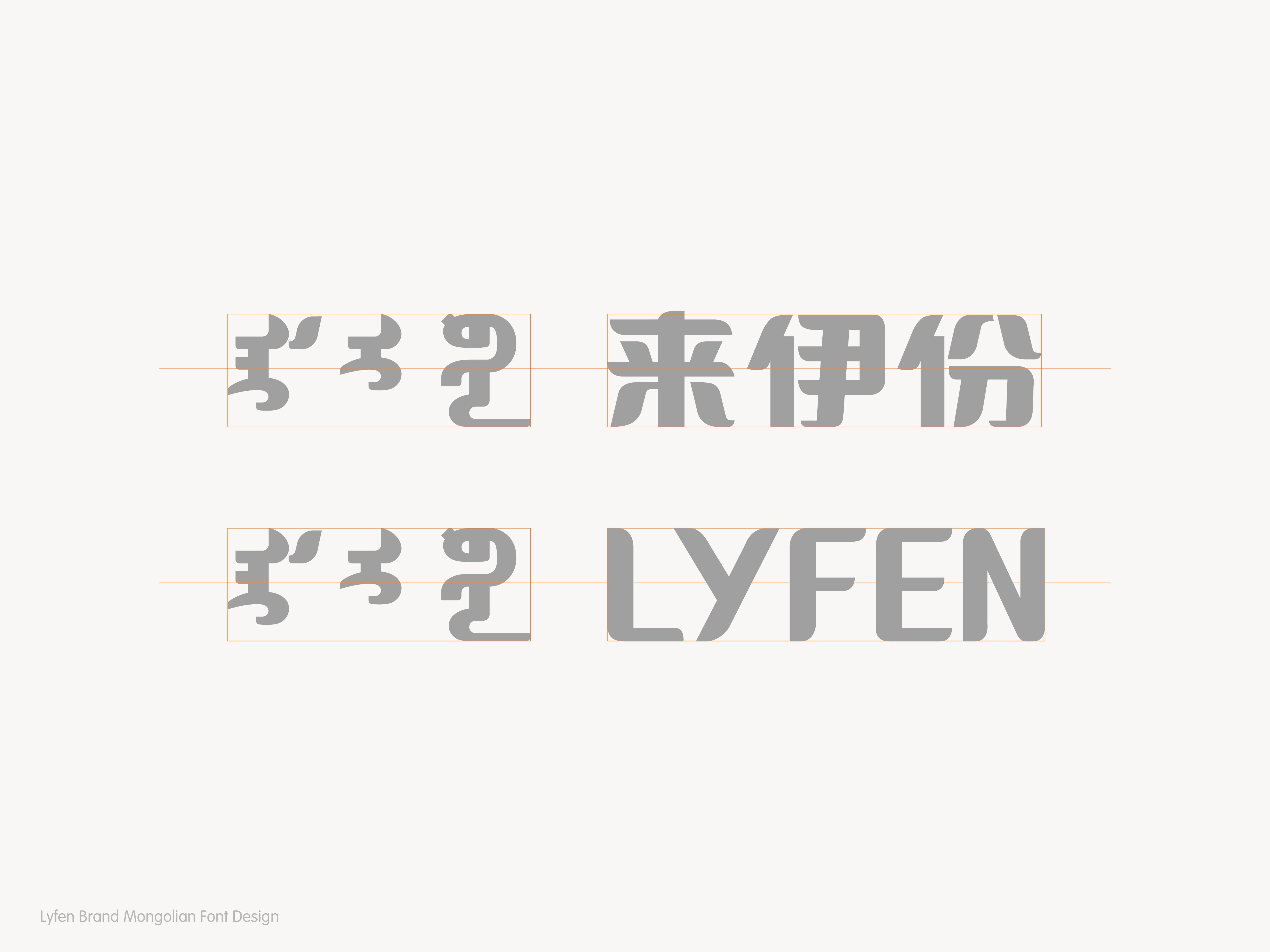 来伊份品牌蒙古文字体设计—包立华 第10张