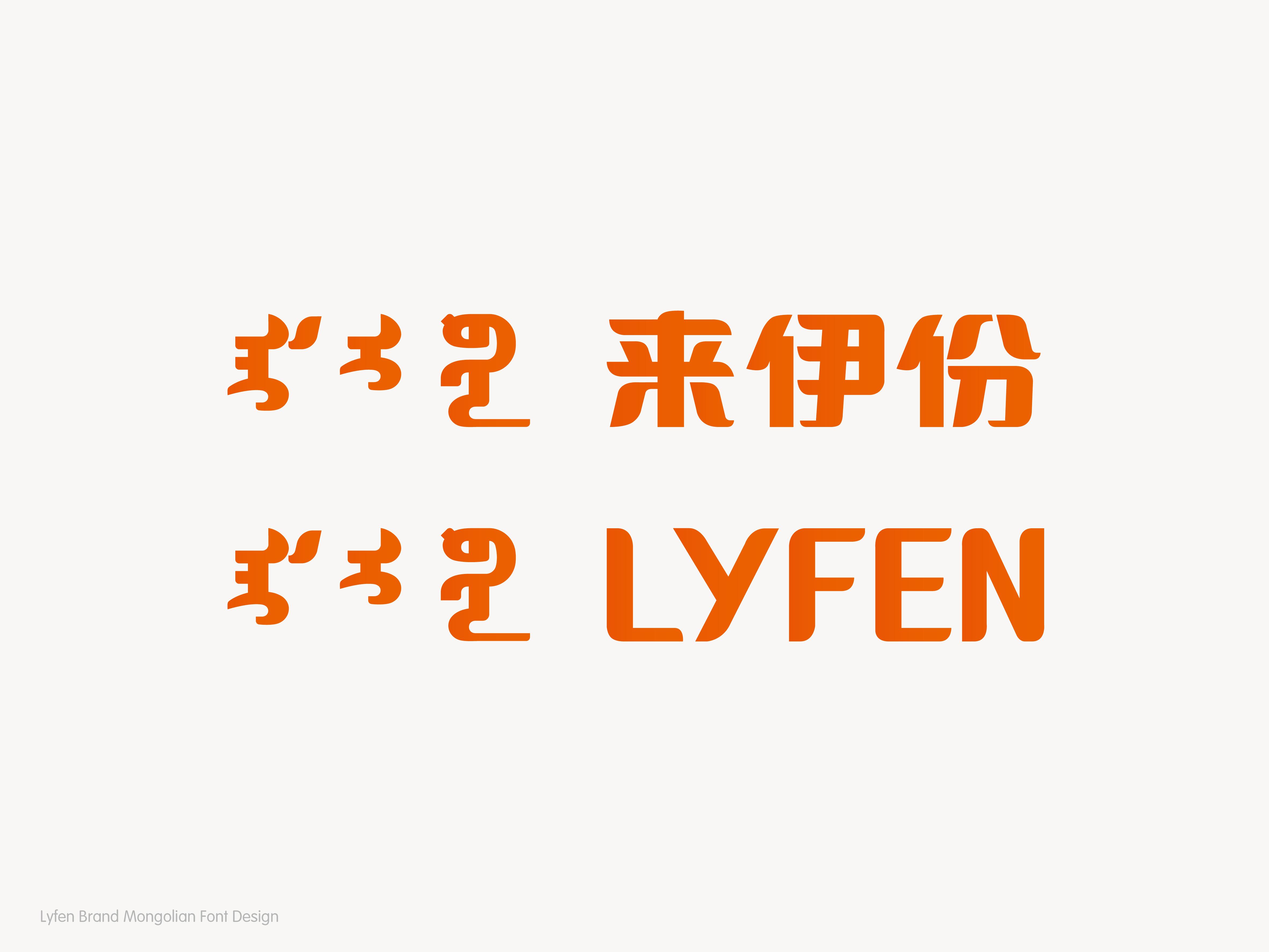 来伊份品牌蒙古文字体设计—包立华 第11张