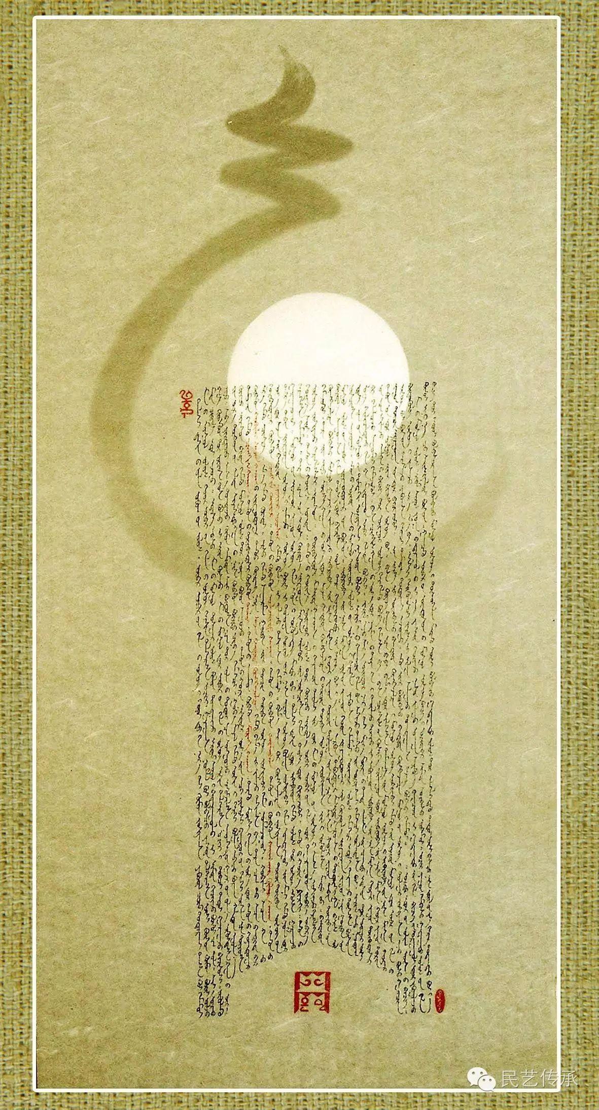 蒙古书法 第4张 蒙古书法 蒙古书法