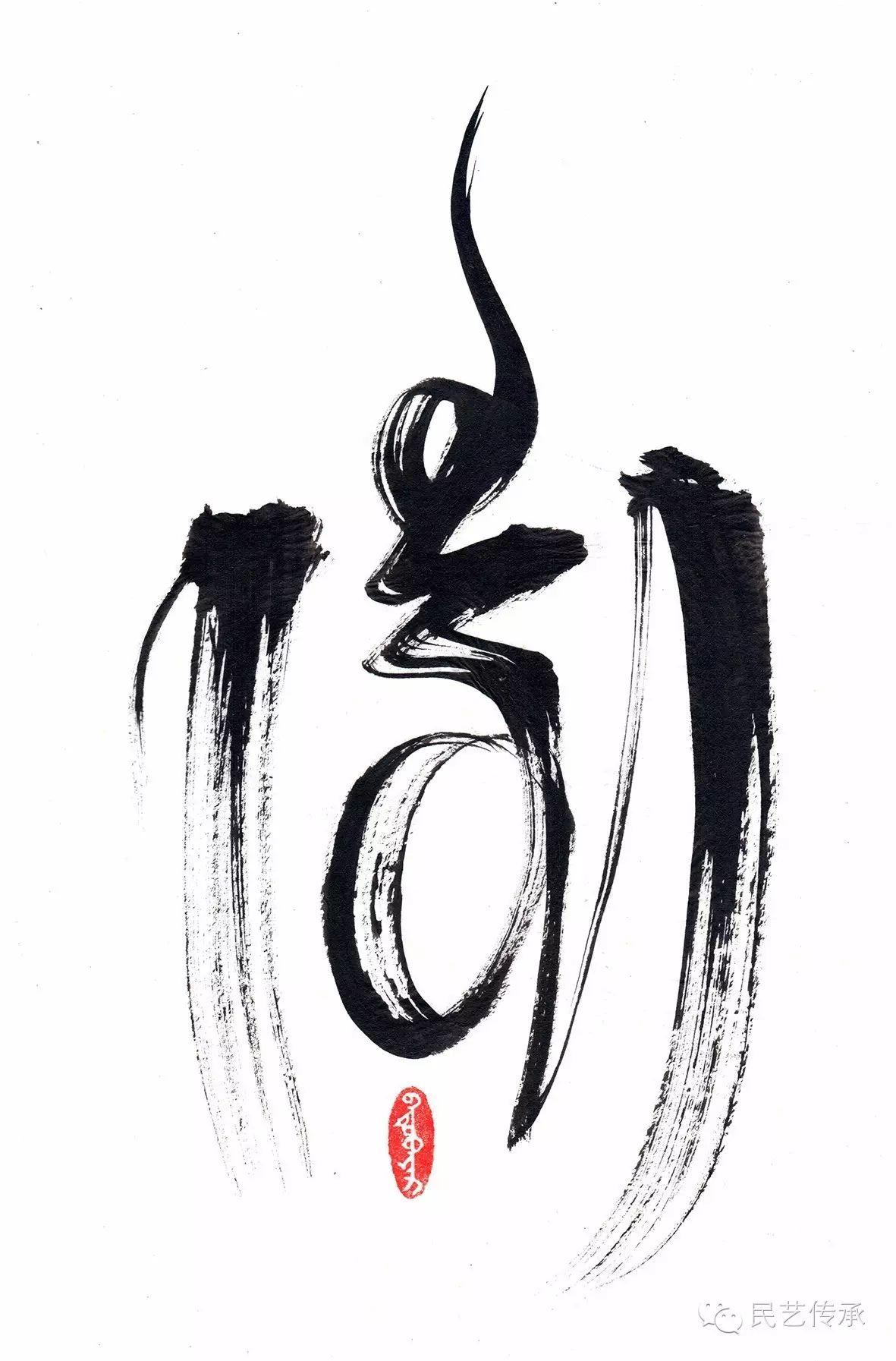 蒙古书法 第6张 蒙古书法 蒙古书法