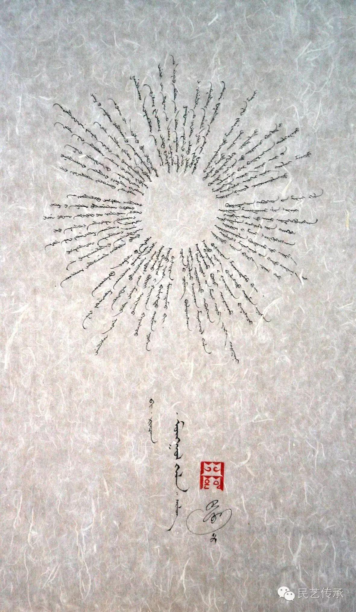 蒙古书法 第7张 蒙古书法 蒙古书法