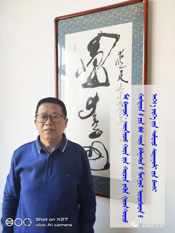 毛巴特尔蒙古文书法 第1张