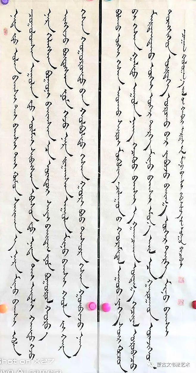 毛巴特尔蒙古文书法 第6张