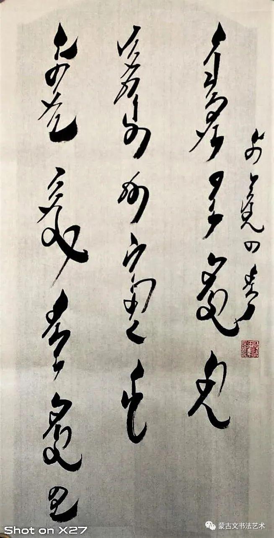 毛巴特尔蒙古文书法 第9张