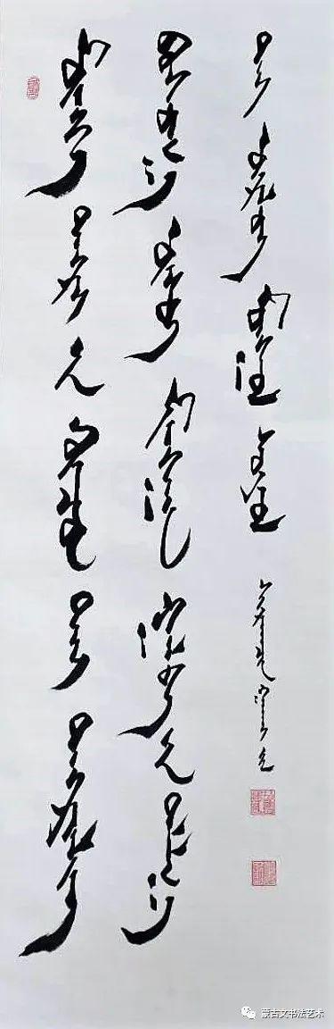 毛巴特尔蒙古文书法 第15张
