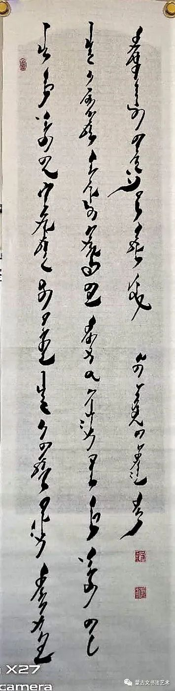 毛巴特尔蒙古文书法 第18张