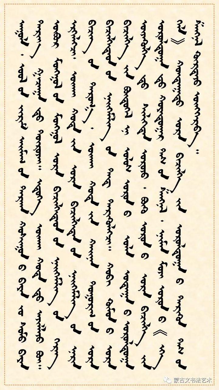 阿古拉蒙古文书法 第2张 阿古拉蒙古文书法 蒙古书法