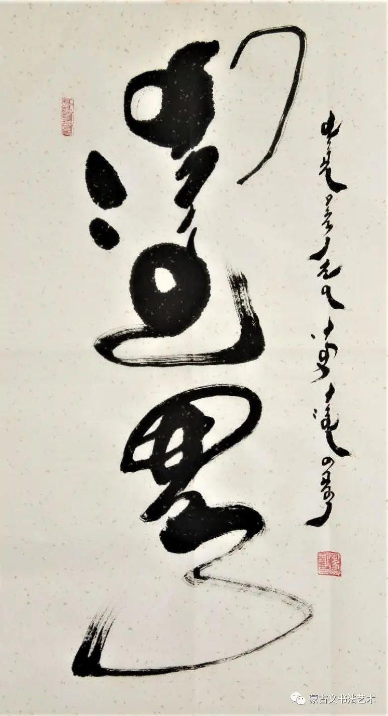 阿古拉蒙古文书法 第4张 阿古拉蒙古文书法 蒙古书法