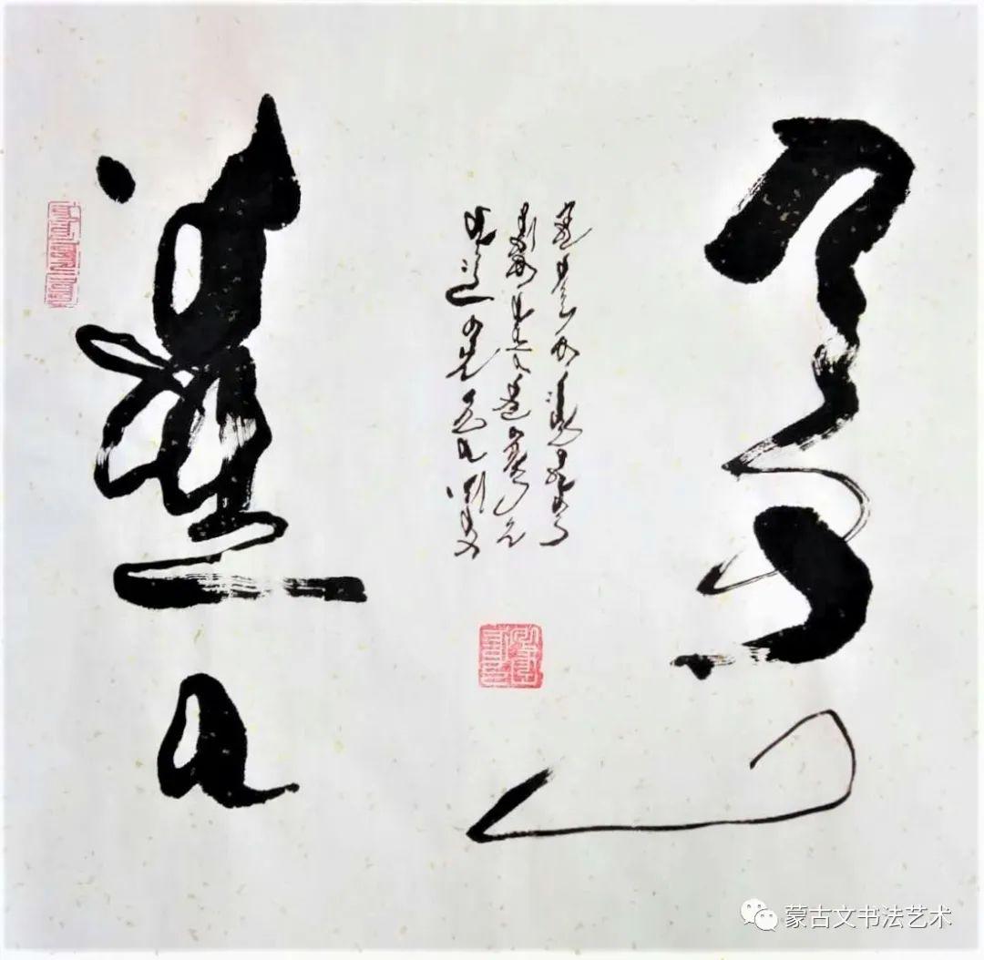 阿古拉蒙古文书法 第6张