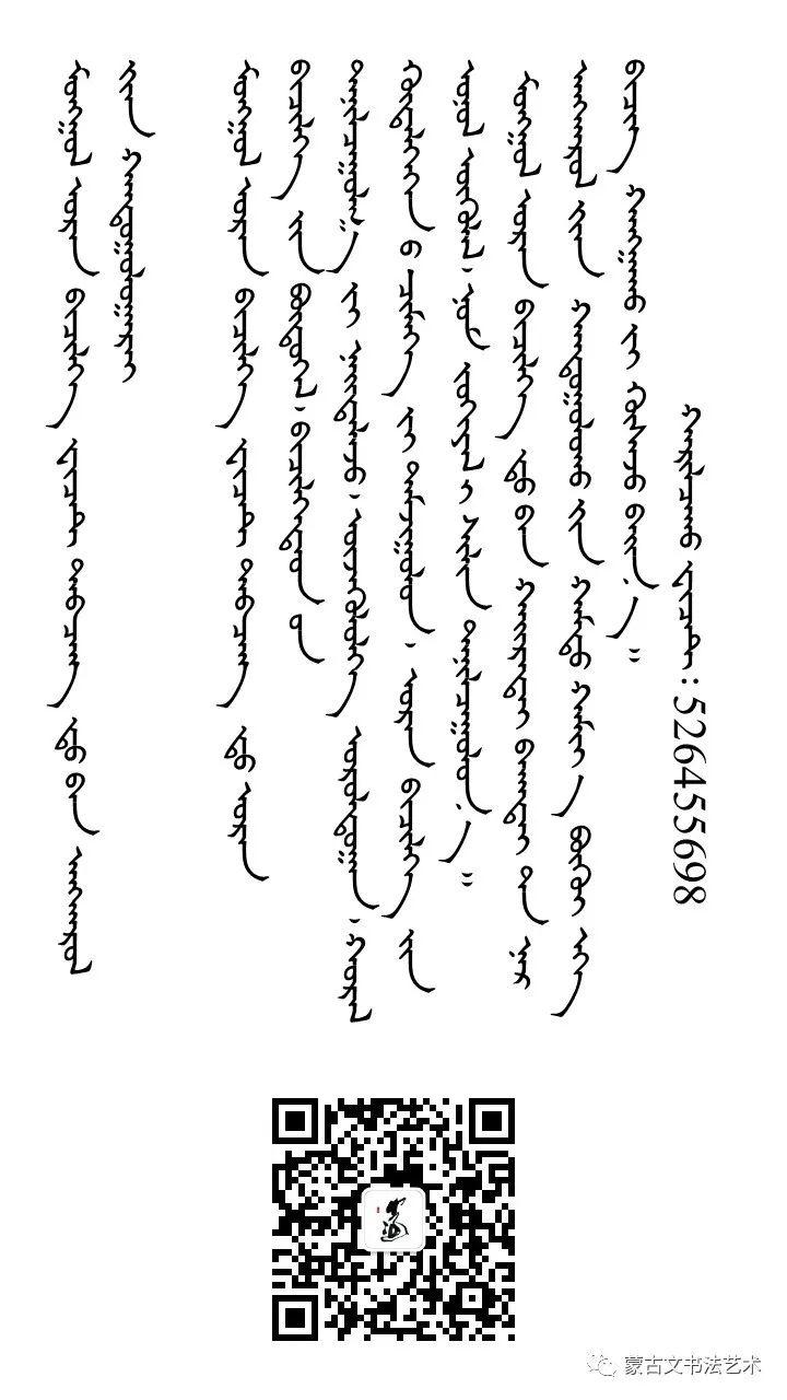 阿古拉蒙古文书法 第11张