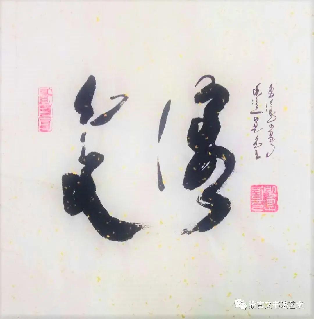 阿古拉蒙古文书法 第9张 阿古拉蒙古文书法 蒙古书法