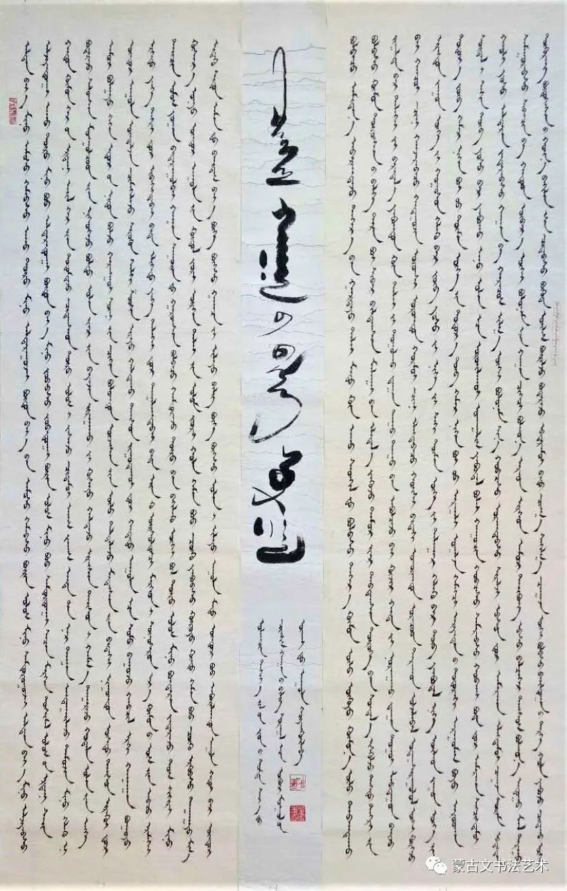 阿古拉蒙古文书法 第8张 阿古拉蒙古文书法 蒙古书法